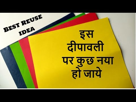 DIY HOME DECOR CRAFT FOR DIPAWALI/ PAPER CRAFT DIY/WALL HANGING IDEAS
