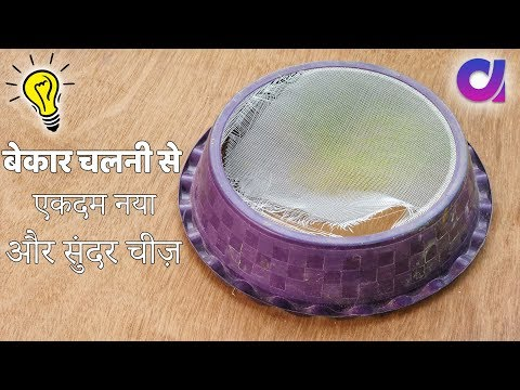 Best out of waste Atta Chalni Craft Idea | DIY Home Decor | Artkala