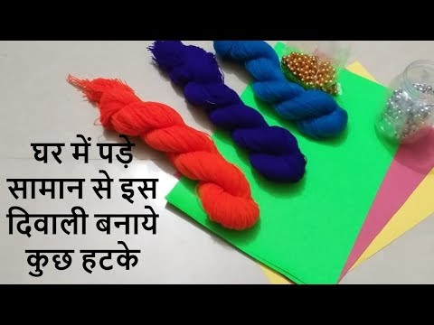 DIY HOME DECOR CRAFT FOR DIPAWALI | PAPER CRAFT DIY