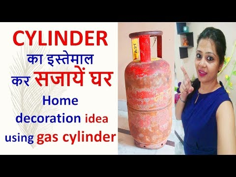 Cylinder से सजायें अपना घर | Home Decoration Ideas | rental friendly home decor idea | balcony decor